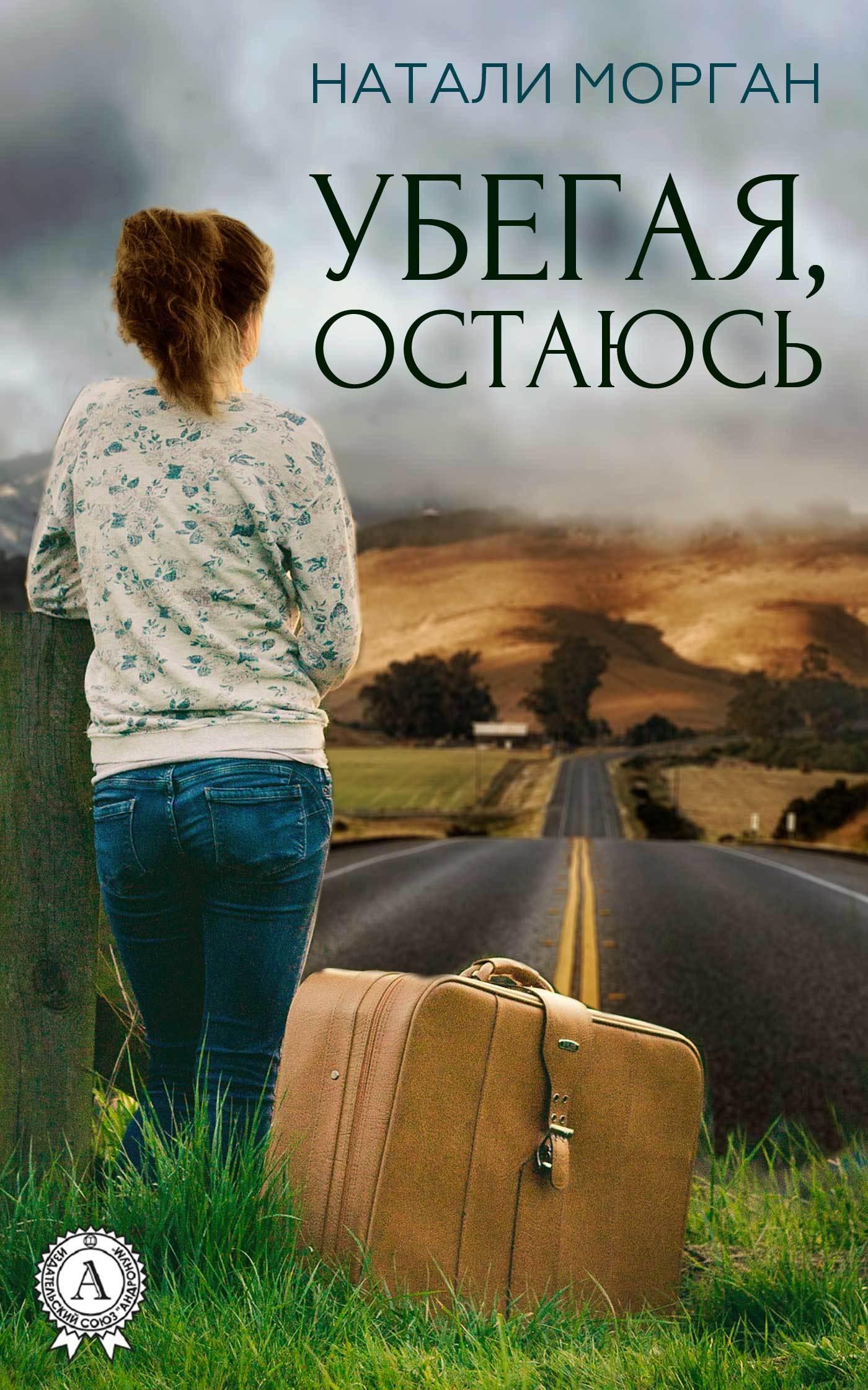 захватывающий сюжет в книге Натали Морган
