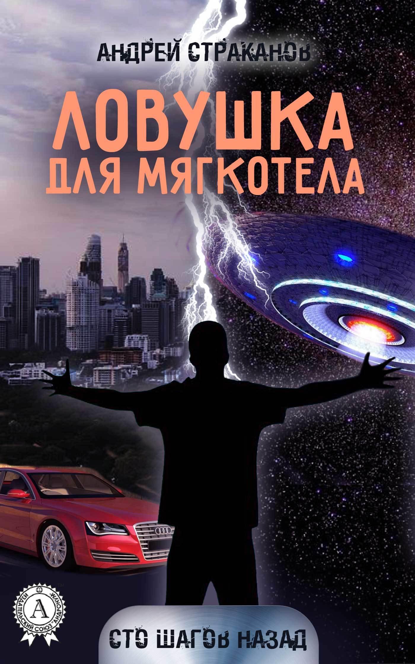Андрей Страканов - Ловушка для мягкотела