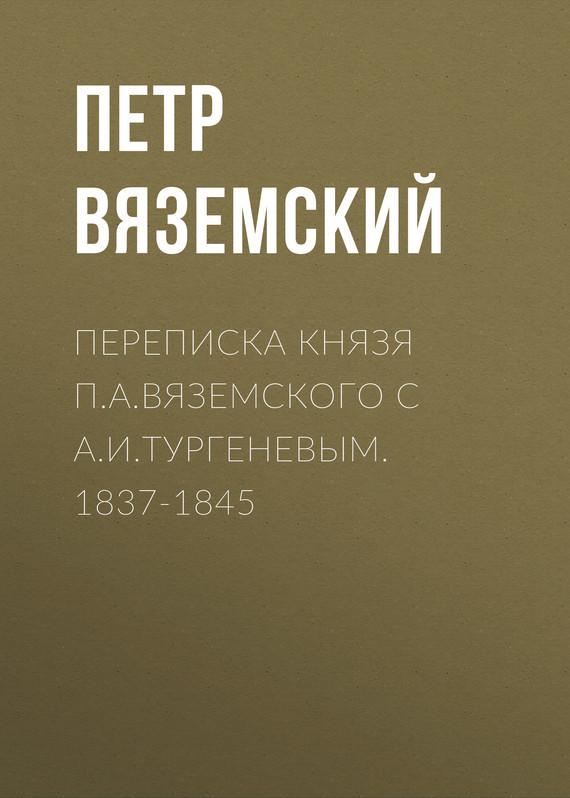 Переписка князя П.А.Вяземского с А.И.Тургеневым. 1837-1845