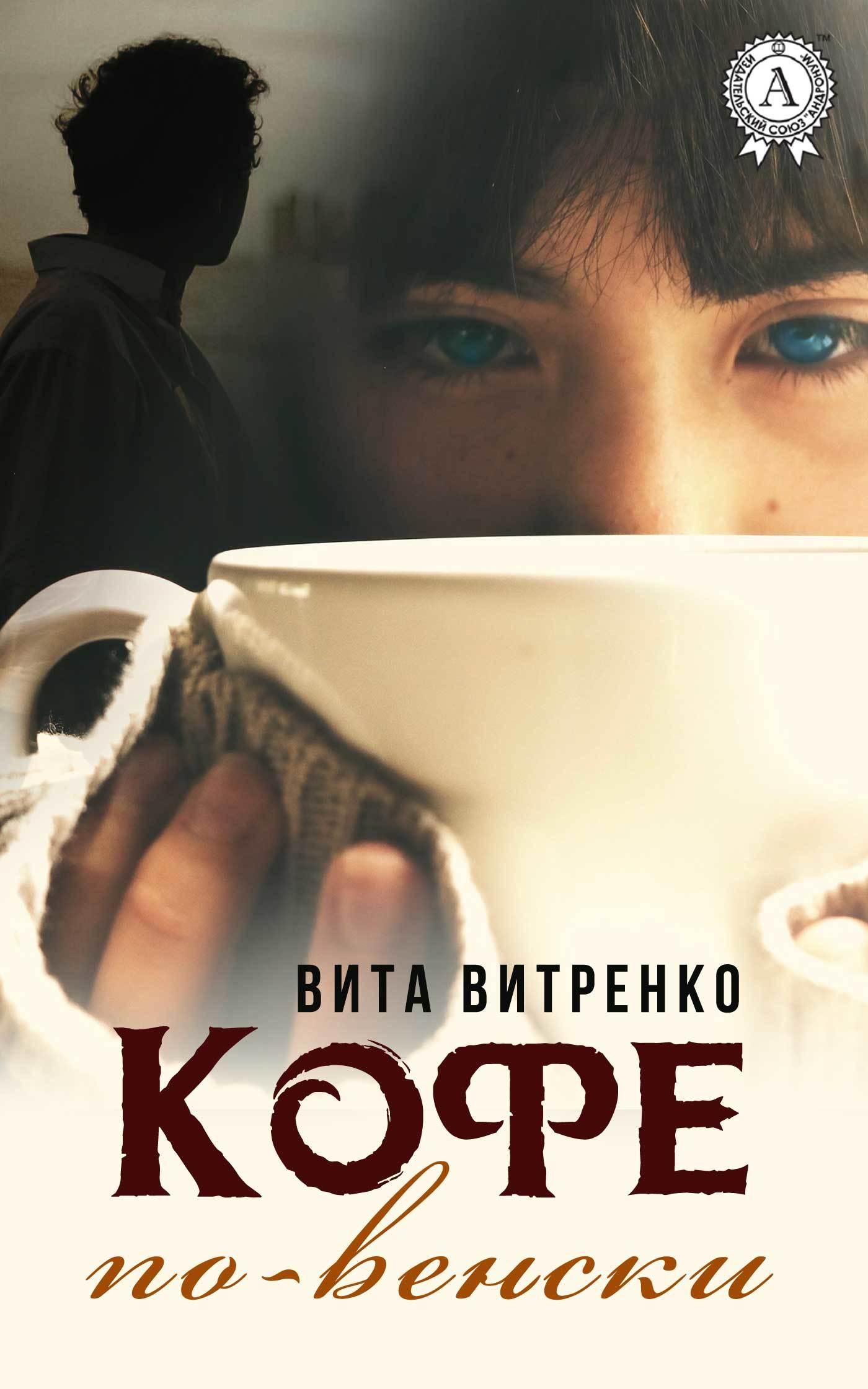 Вита Витренко Кофе по-венски маркетинг girl роман о том как построить любовь и преуспевающий бизнес
