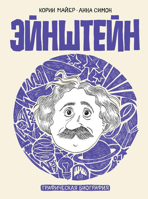 Корин Майер Эйнштейн. Графическая биография майер к маркс графическая биография