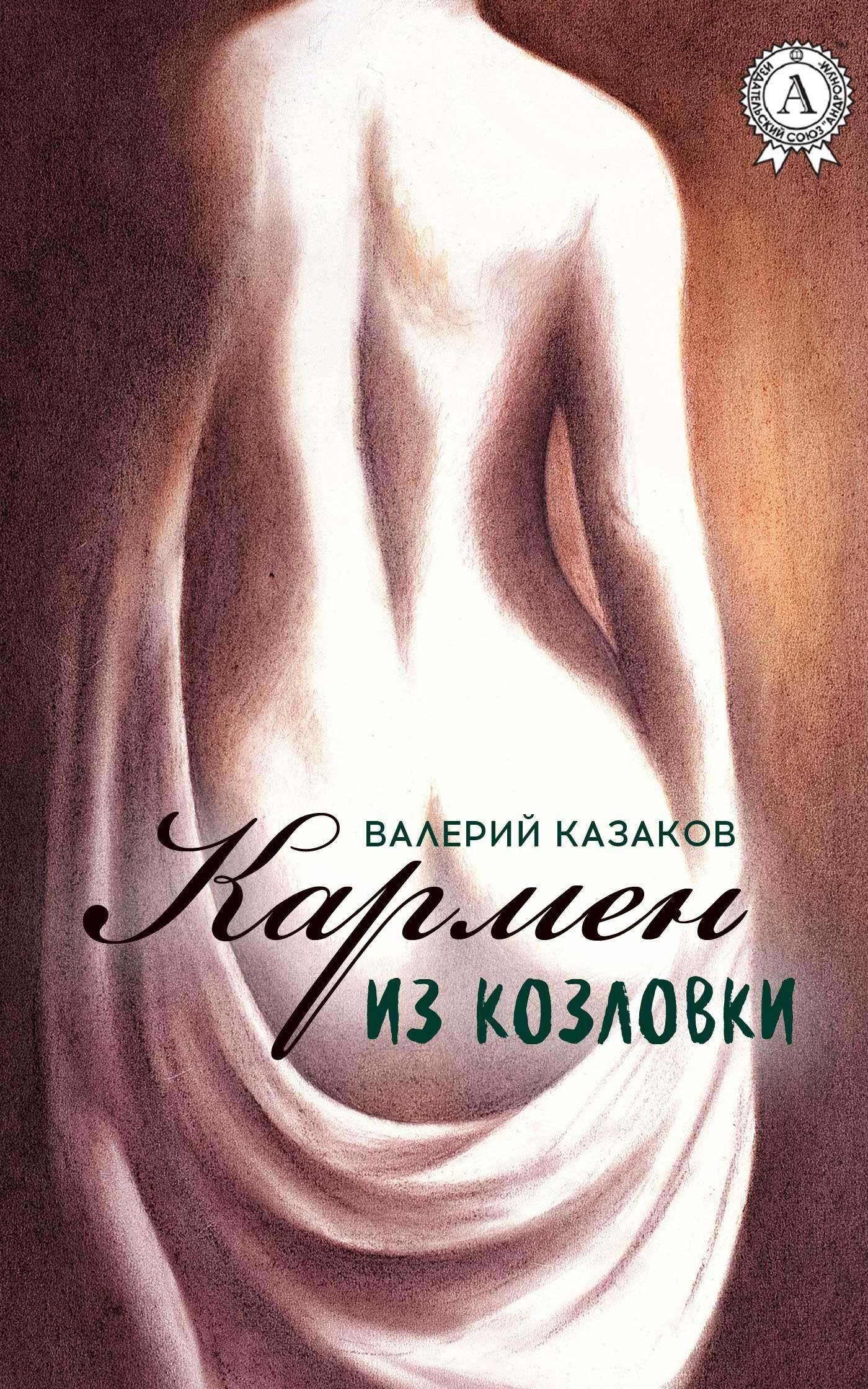 яркий рассказ в книге Валерий Казаков