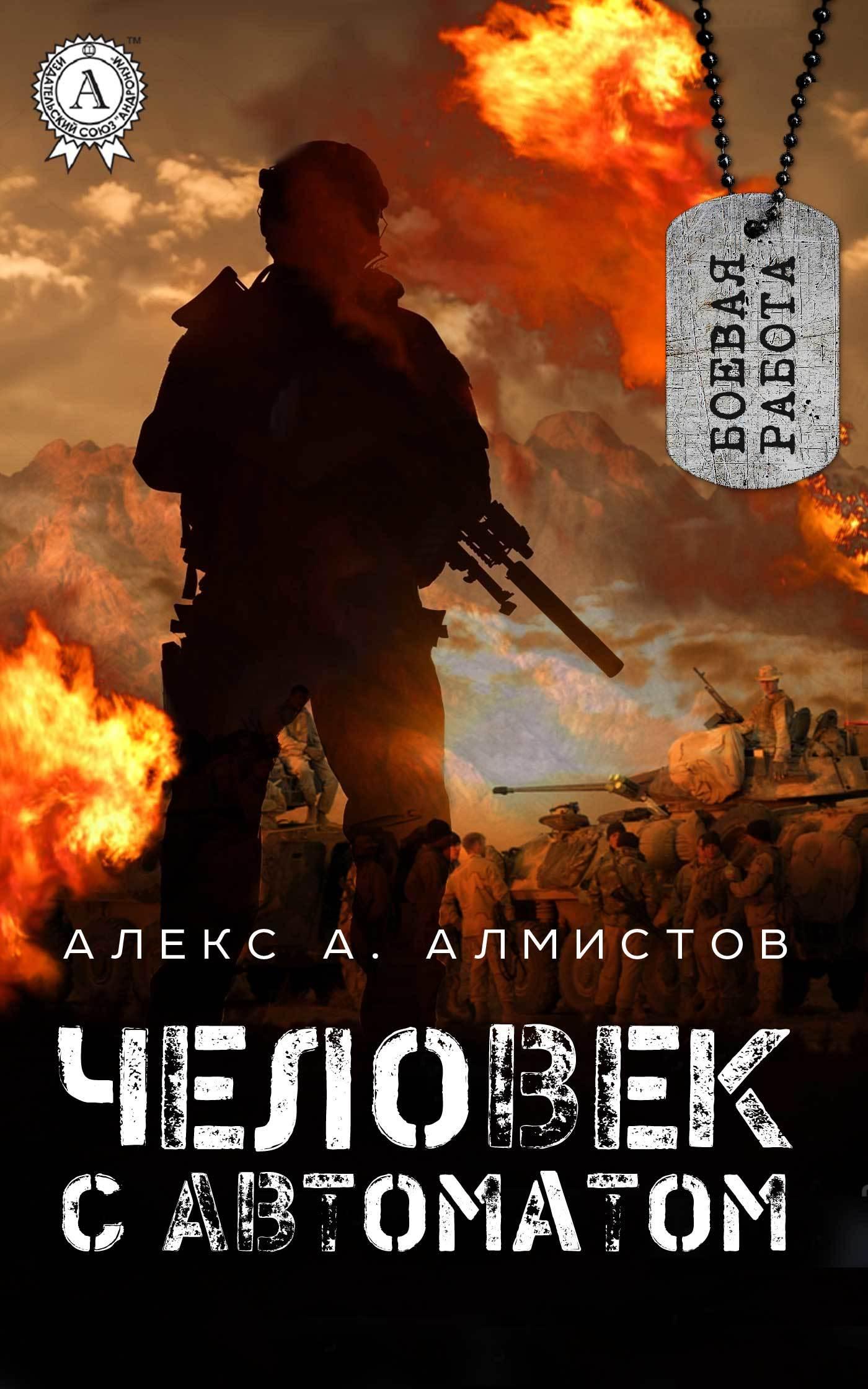 Алекс А. Алмистов - Человек с автоматом