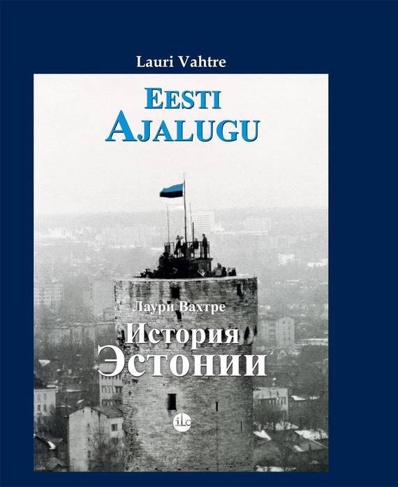Lauri Vahtre Eesti ajalugu urmas bereczki eesti avastamine tekstikogumik varaste ungari eesti kontaktide ajaloo juurde isbn 9789949339846