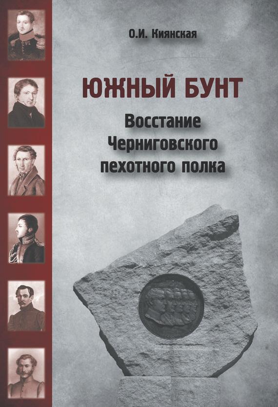Оксана Киянская Южный бунт. Восстание Черниговского пехотного полка