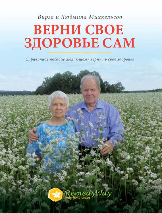 Вирго Михкельсоо, Людмила Михкельсоо - Bерни свое здоровье сам – устрани накопившиеся в организме нарушения