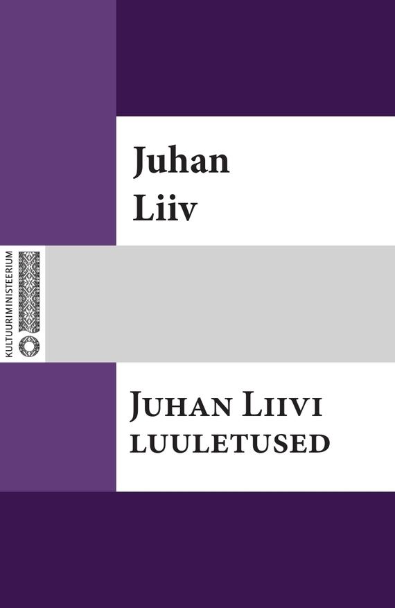 Juhan Liiv Juhan Liivi luuletused juhan liiv käkimäe kägu isbn 9789949303519