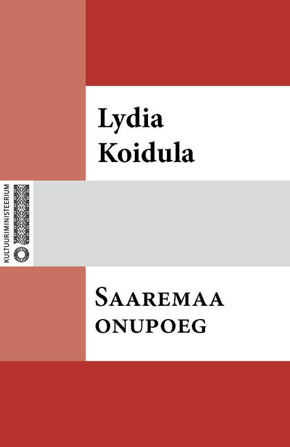 Lydia Koidula Saaremaa onupoeg заказ lydia