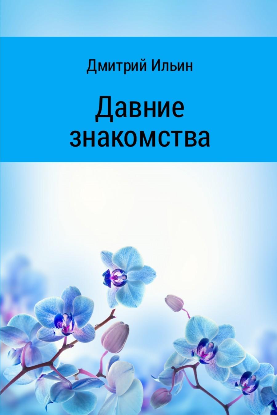 Дмитрий Ильин Давние знакомства зебра обувь подростковую любовь