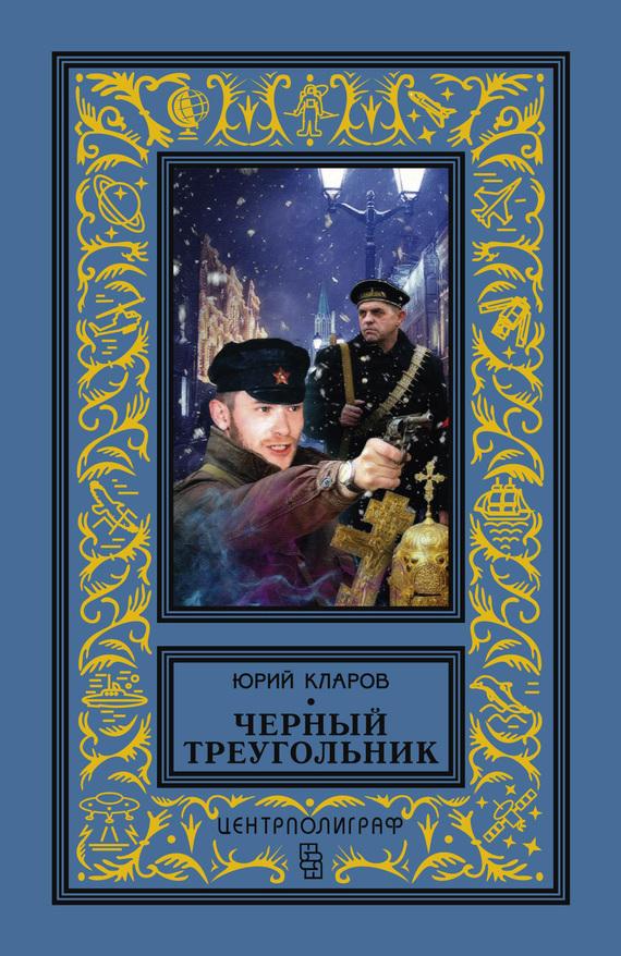 Юрий Михайлович Кларов