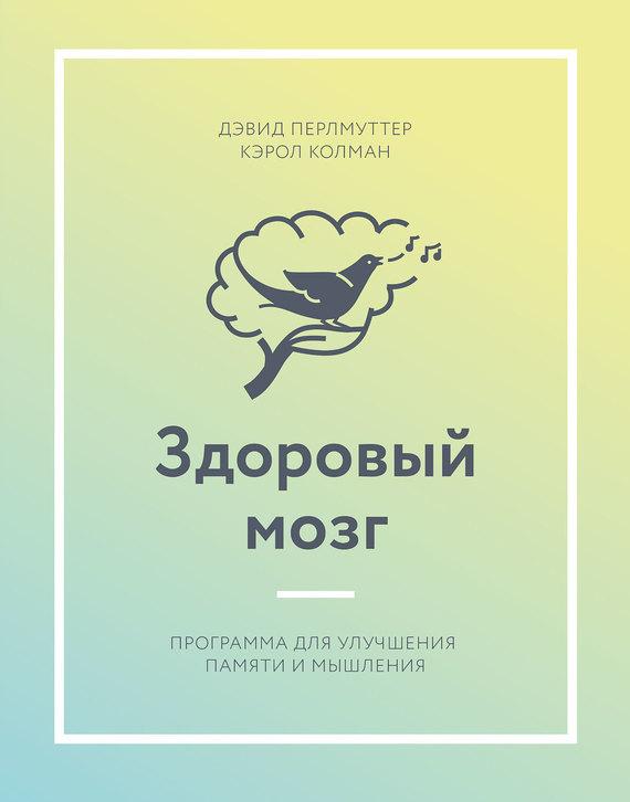Дэвид Перлмуттер Здоровый мозг. Программа для улучшения памяти и мышления роман воликов мозг партии