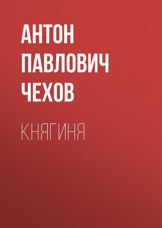 Антон Чехов Княгиня