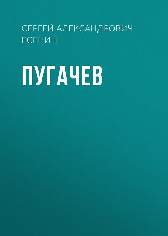 Сергей Есенин Пугачев сергей баричев петергофская дорога – 2