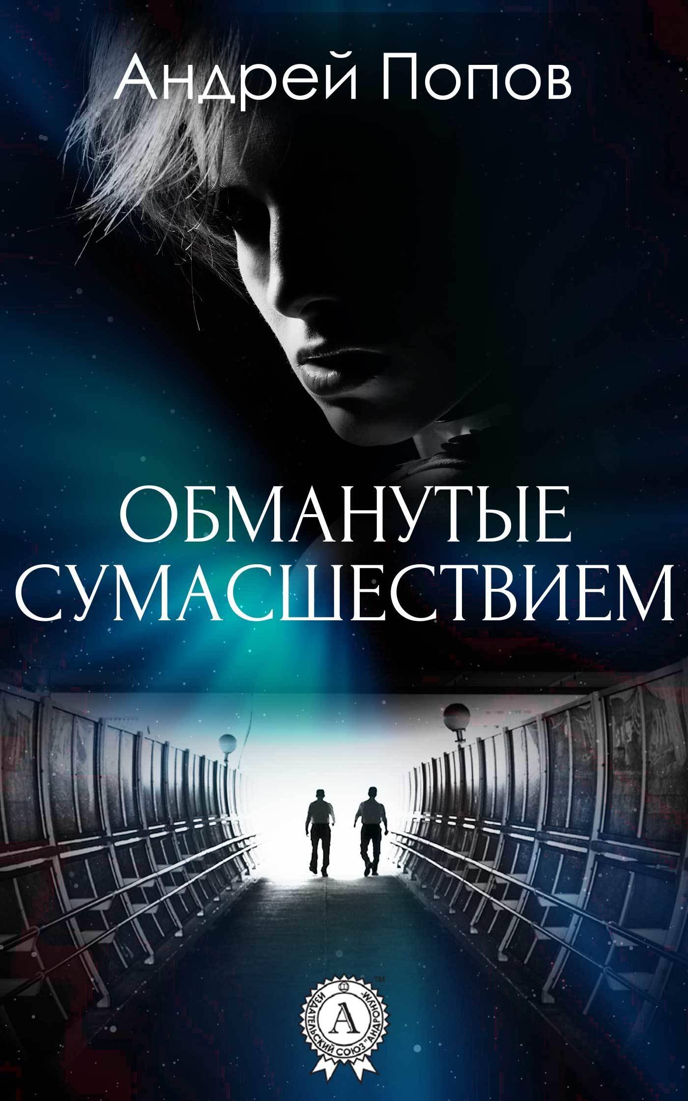 яркий рассказ в книге Андрей Попов