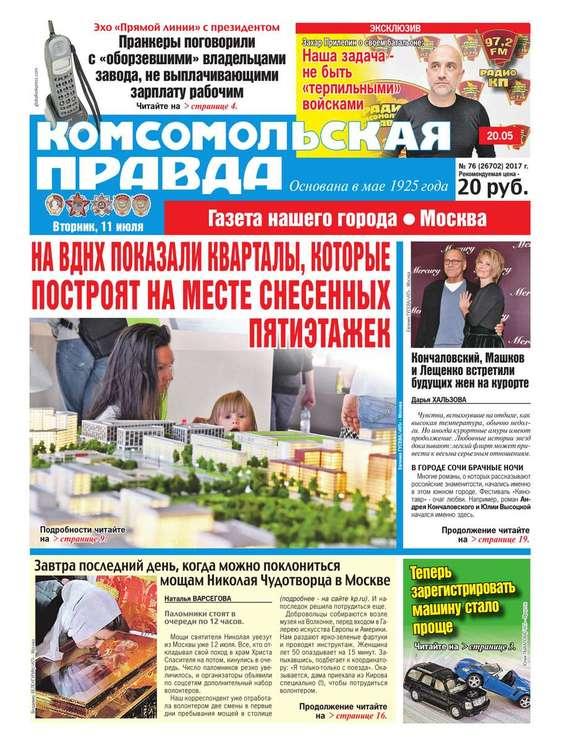 Комсомольская Правда. Москва 76-2017