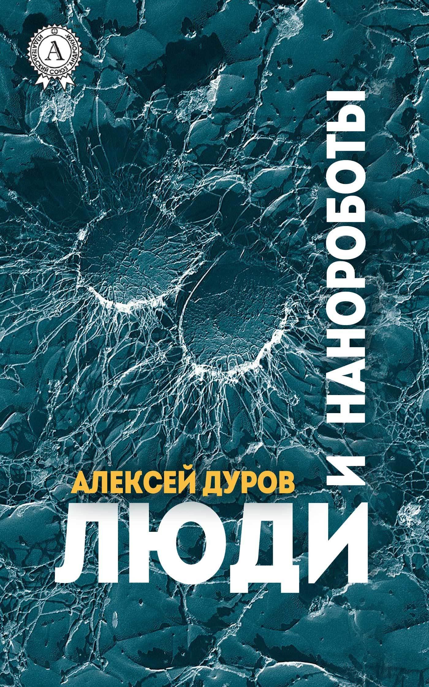 Алексей Дуров бесплатно