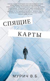 Виктор Борисович Мурич - Спящие карты