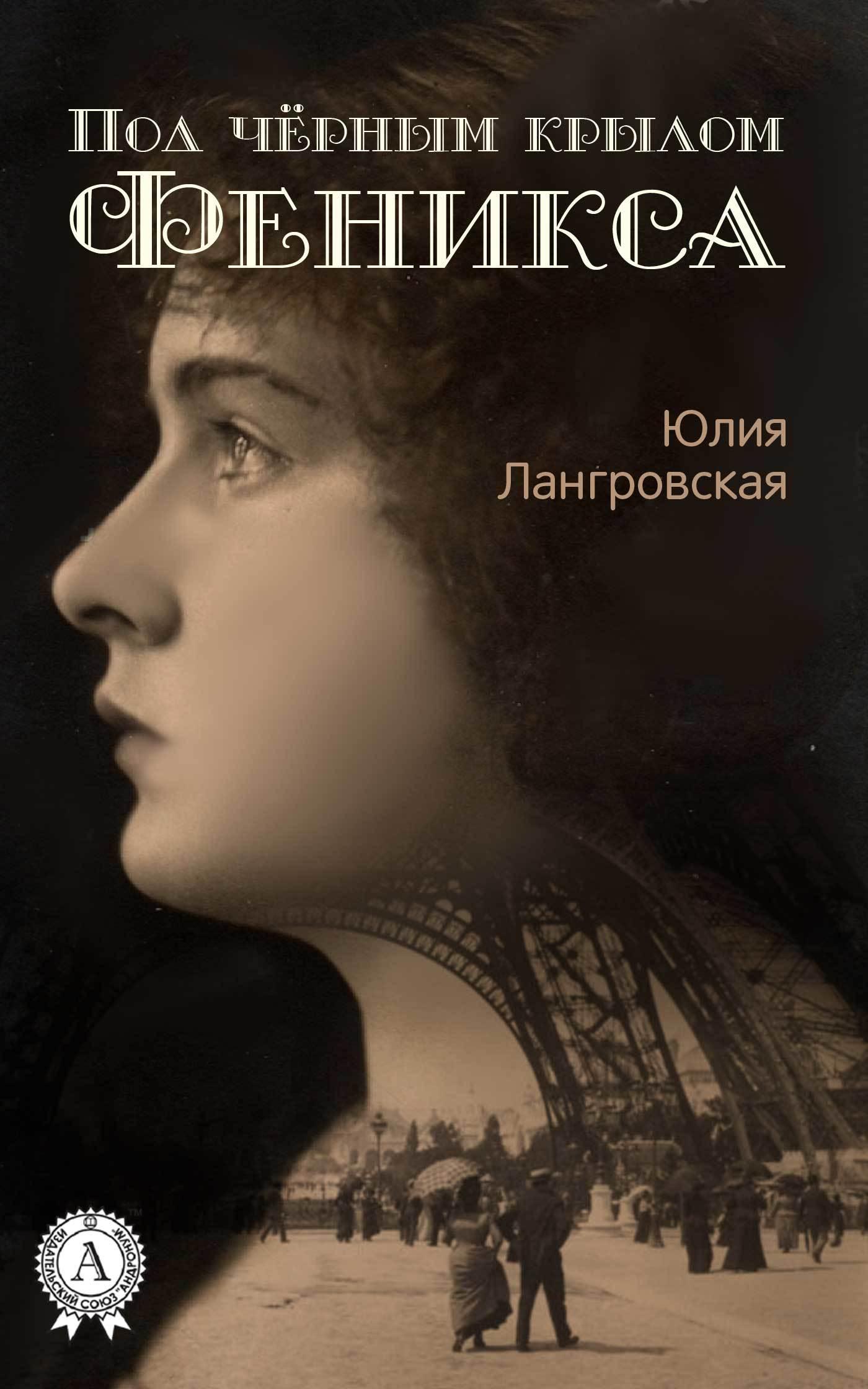 Юлия Лангровская - Под чёрным крылом Феникса