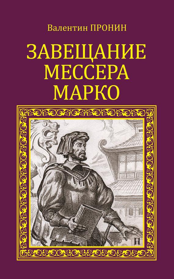 Завещание мессера Марко (сборник) от ЛитРес