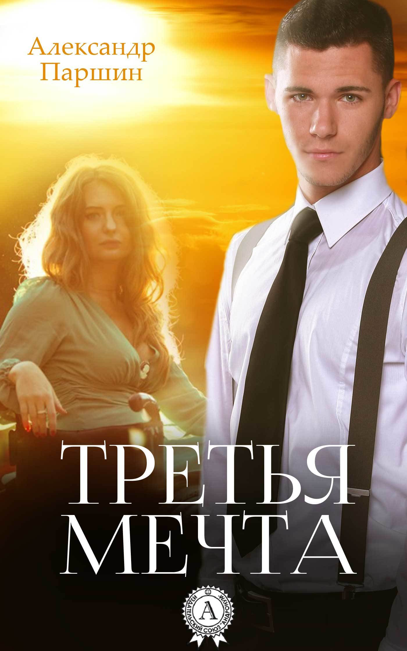 Александр Паршин - Третья мечта
