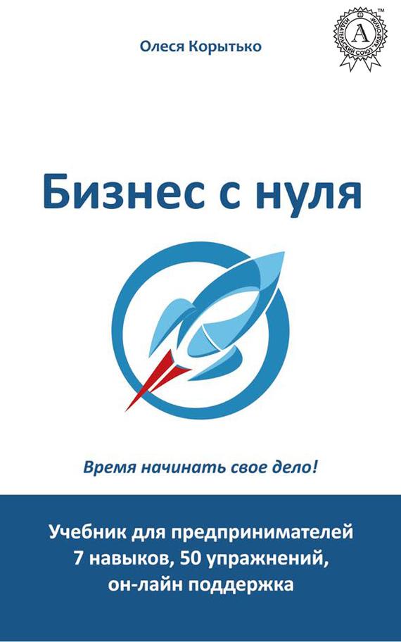 Олеся Корытько Бизнес с нуля книги феникс юридический бизнес с нуля пошаговая инструкция