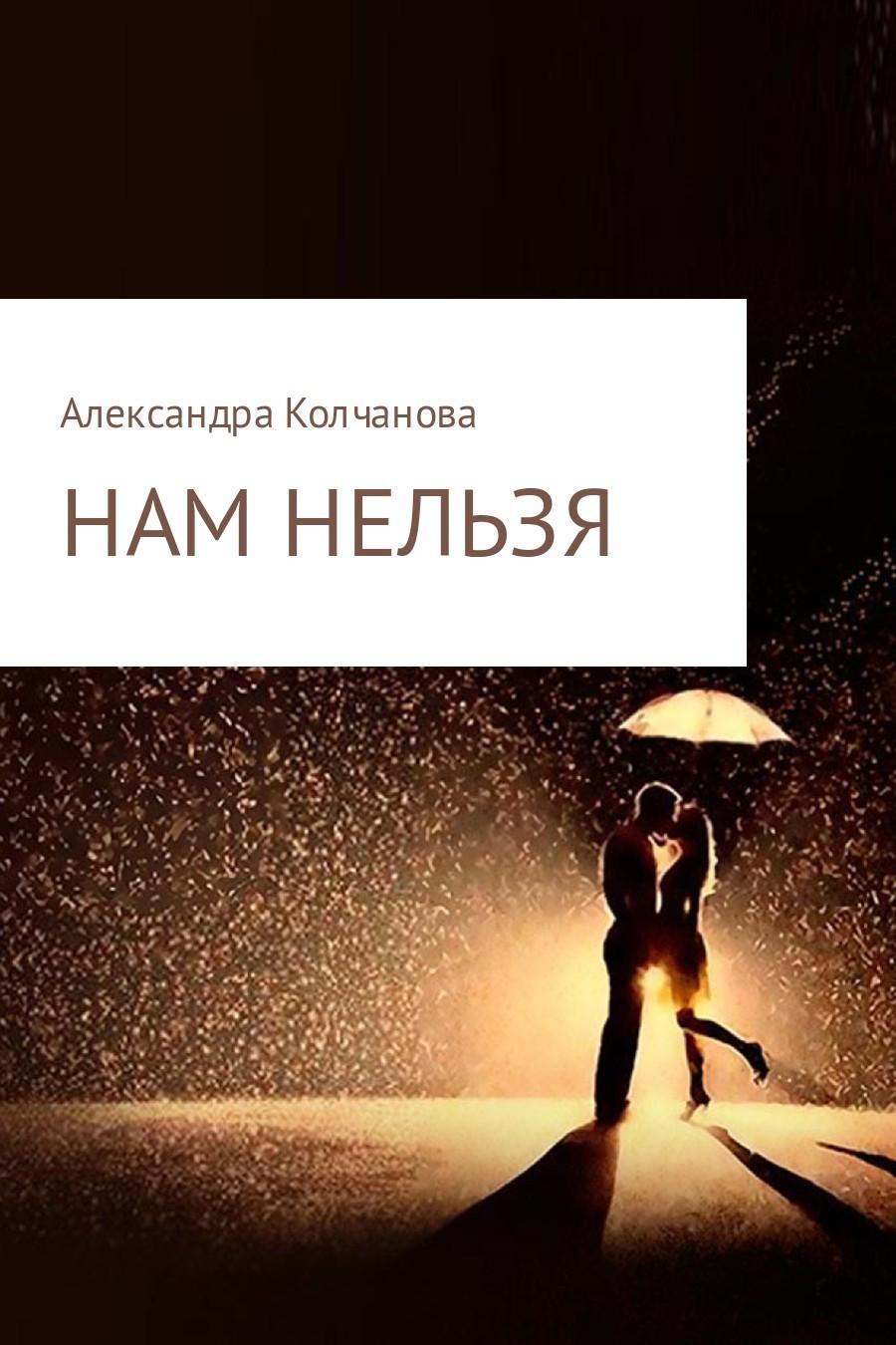 Александра Колчанова - Нам нельзя