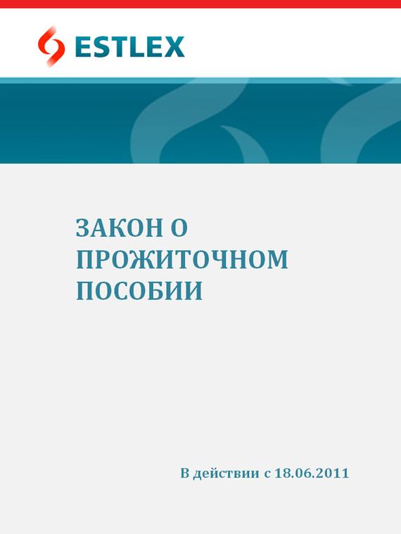 Grupi autorid Закон о прожиточном пособии