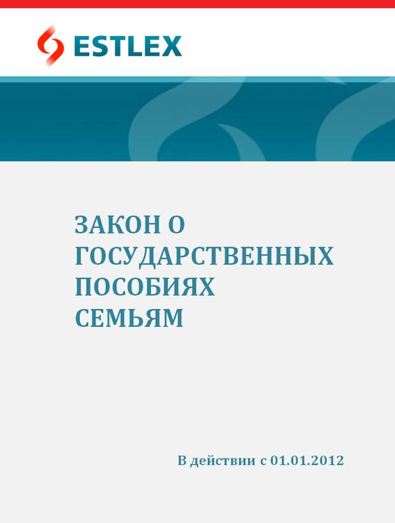 Grupi autorid Закон о государственных пособиях семьям