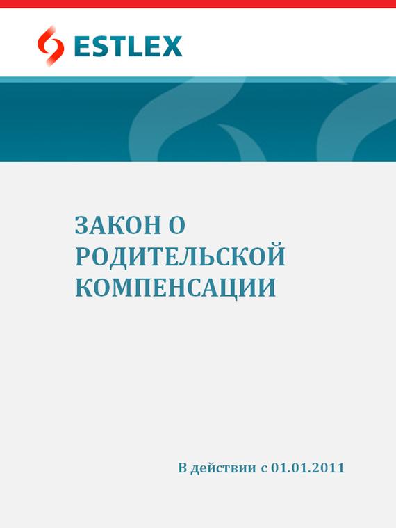 Grupi autorid Закон о родительской компенсации