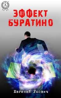 Евгений Усович - Эффект Буратино