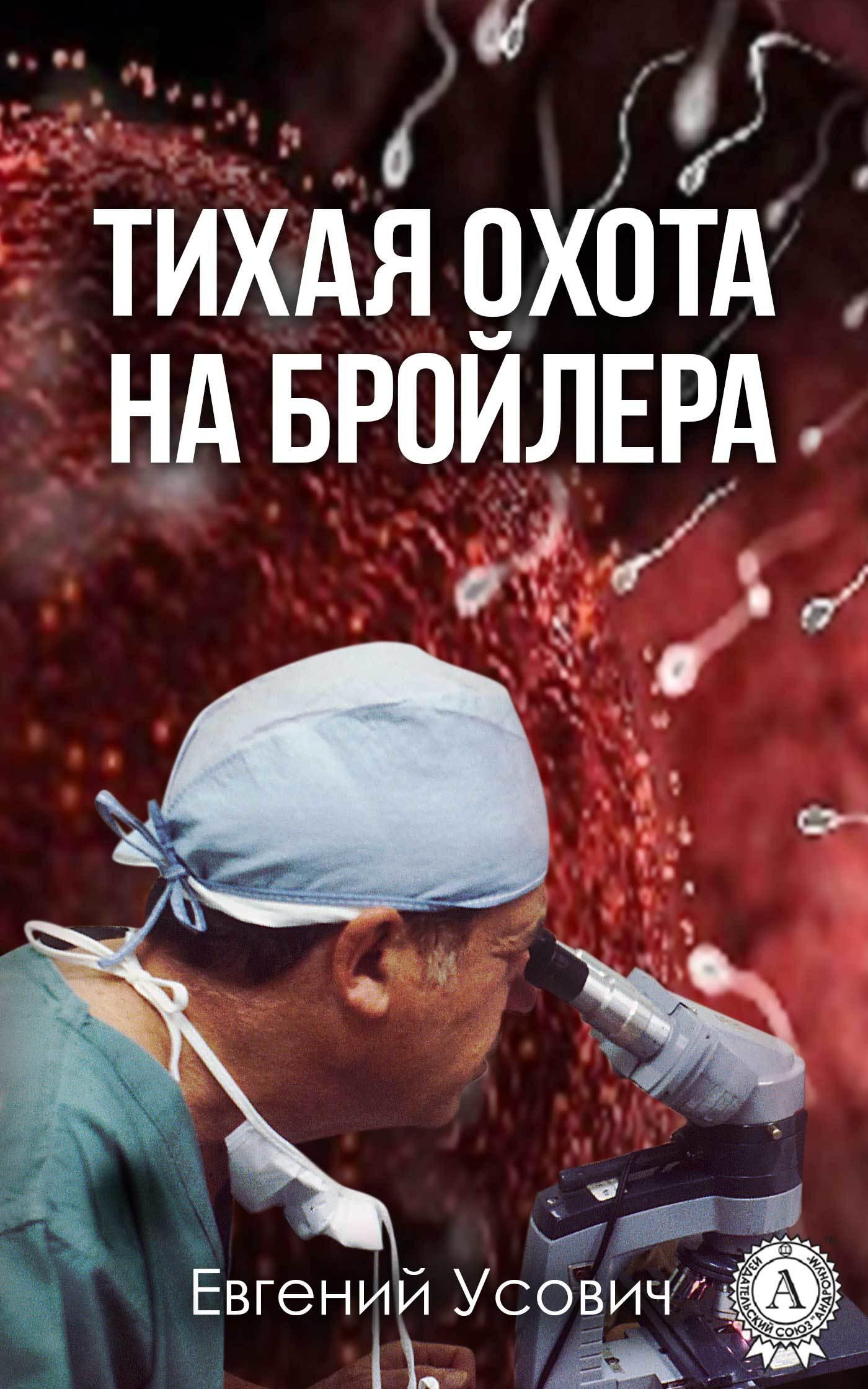 Евгений Усович Тихая охота на бройлера без прописки справку в гаи