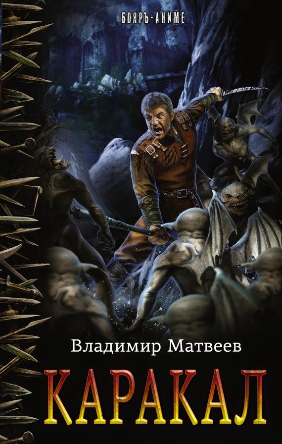 занимательное описание в книге Владимир Матвеев