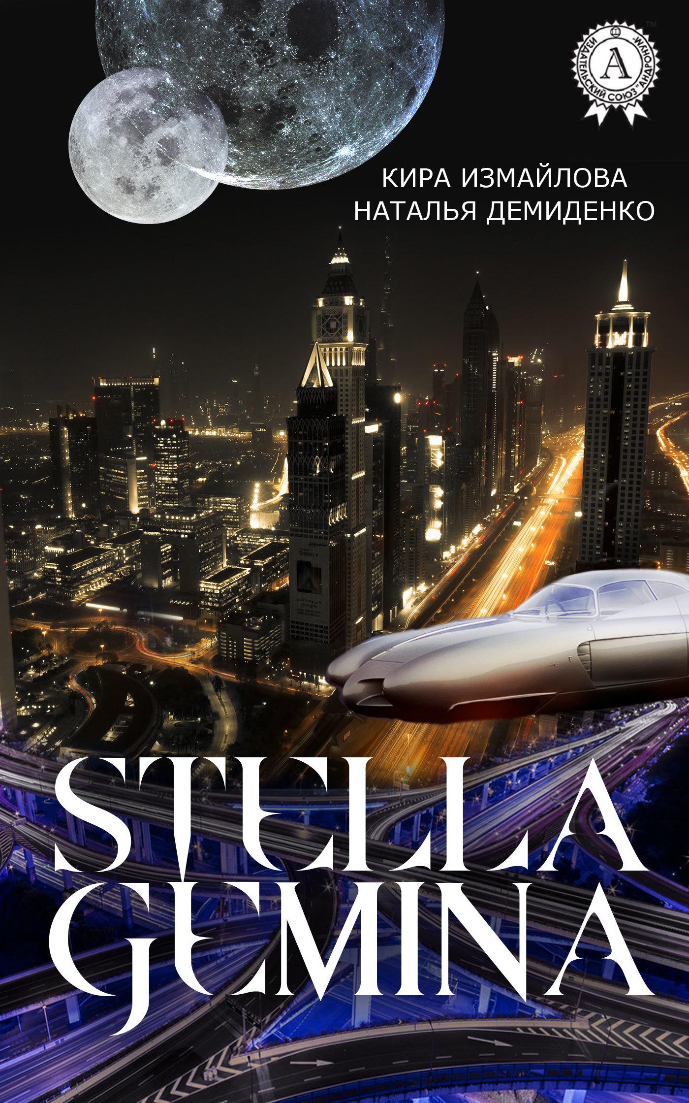 Кира Измайлова Stella Gemina кира измайлова stella gemina