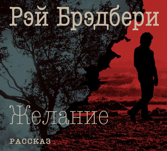 Рэй Брэдбери Желание b p r d hell on earth volume 8 lake of fire