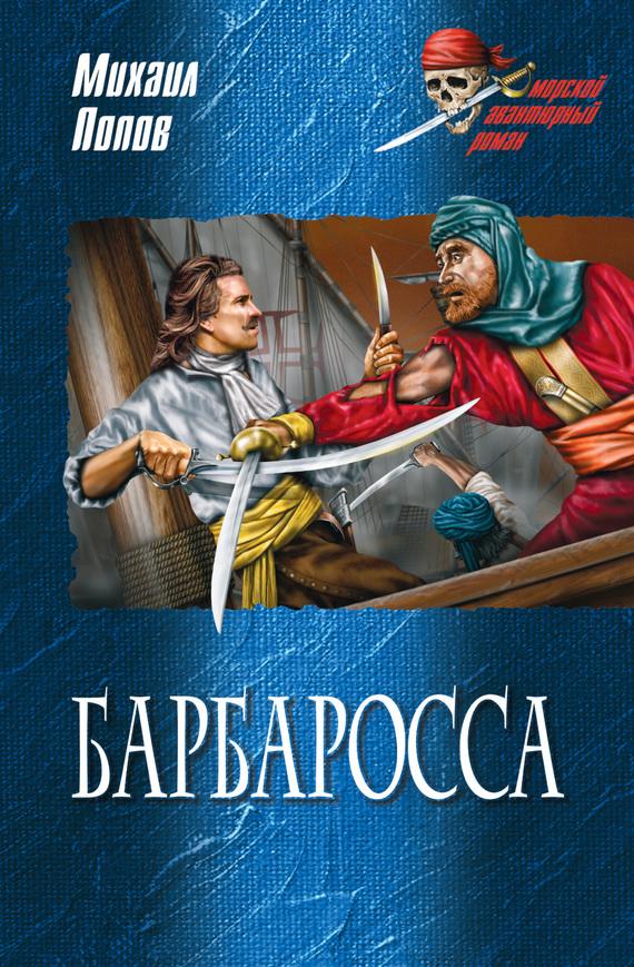 Михаил Попов Барбаросса михаил попов москаль