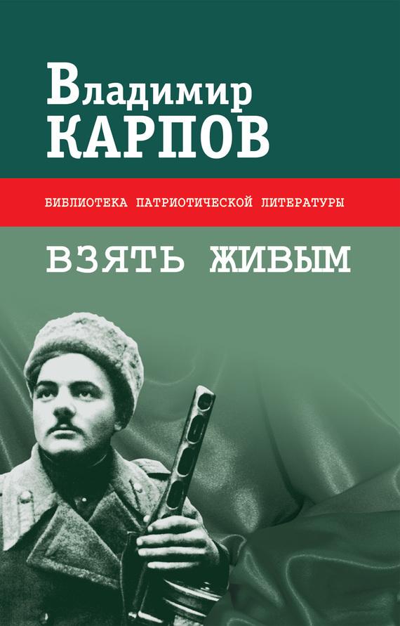 Владимир Карпов - Взять живым (сборник)