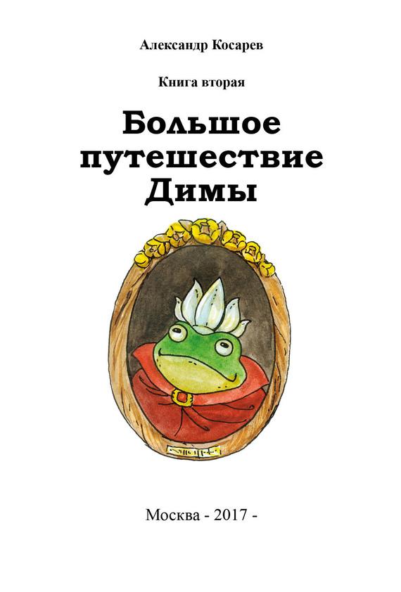 Александр Косарев Большое путешествие Димы александр косарев большое путешествие димы