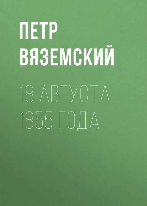 18 августа 1855 года изменяется активно и целеустремленно