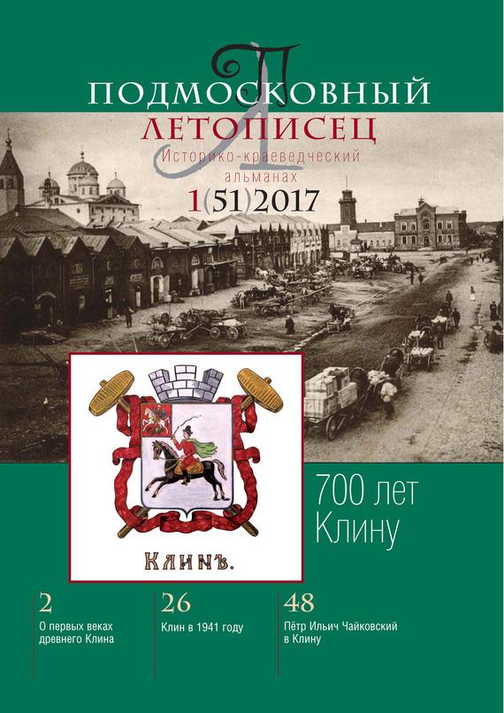 Отсутствует Подмосковный летописец № 1 (51) 2017 мертель шамотный купить в клину