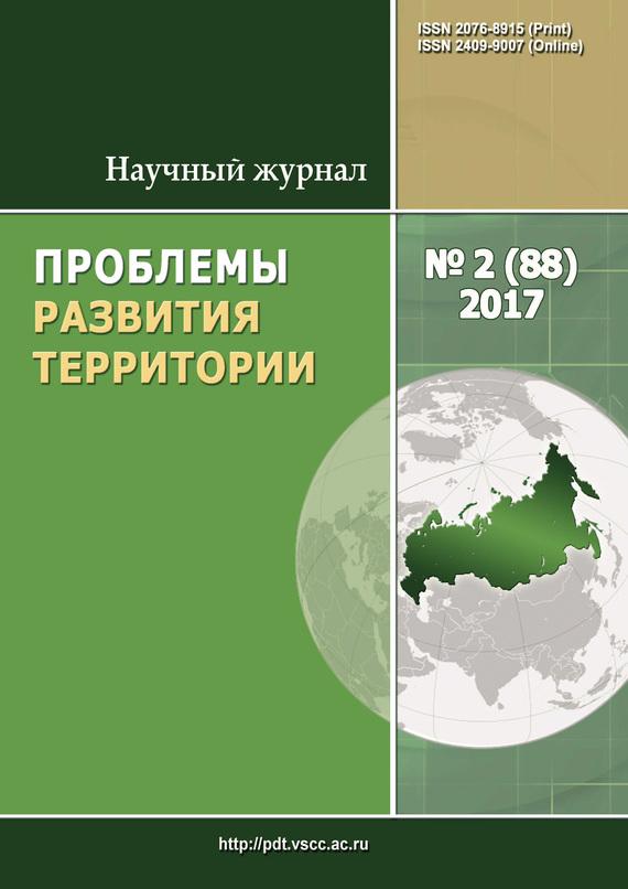 Отсутствует Проблемы развития территории № 2 (88) 2017 отсутствует журнал консул 2 48 2017