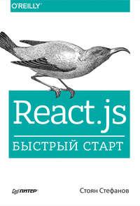 - React.js. Быстрый старт