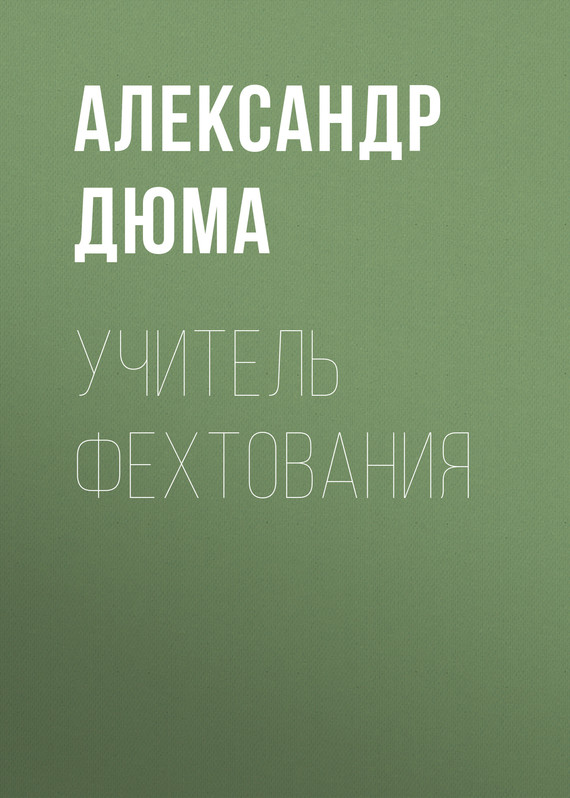 Александр Дюма Учитель фехтования александр дюма сальватор
