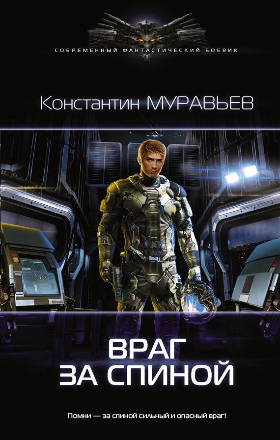 Константин Муравьёв Враг за спиной
