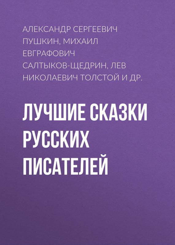 Александр Пушкин Лучшие сказки русских писателей книги издательство аст лучшие сказки русских писателей