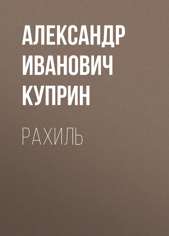 Александр Куприн Рахиль поселок северный купить сао участок