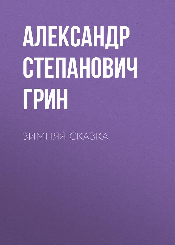 Александр Грин Зимняя сказка купить щебень на севере москвы