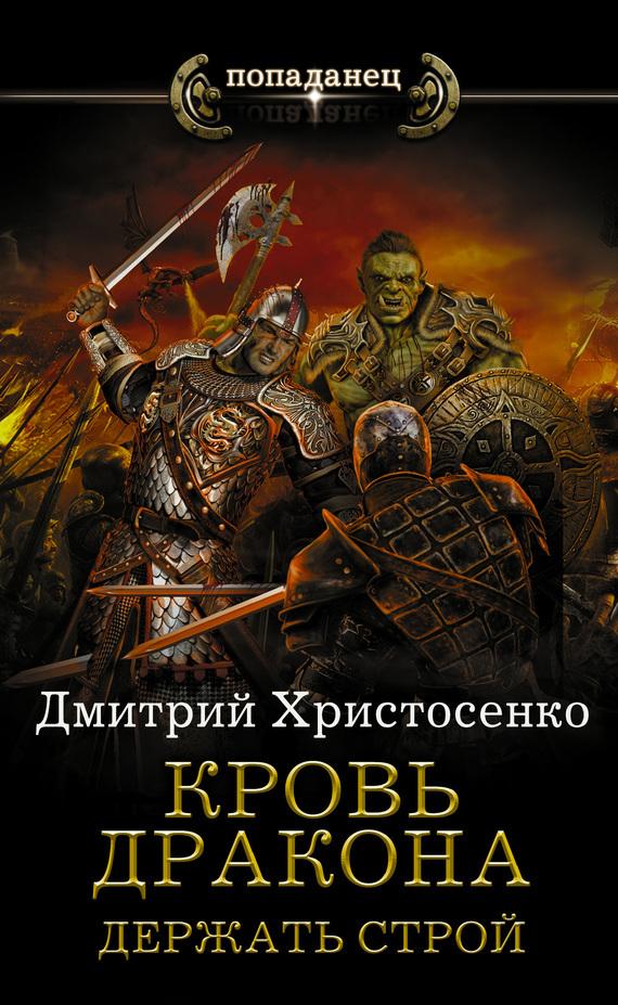 Дмитрий Христосенко бесплатно