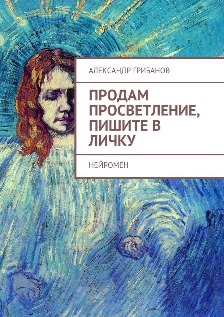 Александр Грибанов Продам просветление, пишите в личку. Нейромен труба бу продам в красноярске