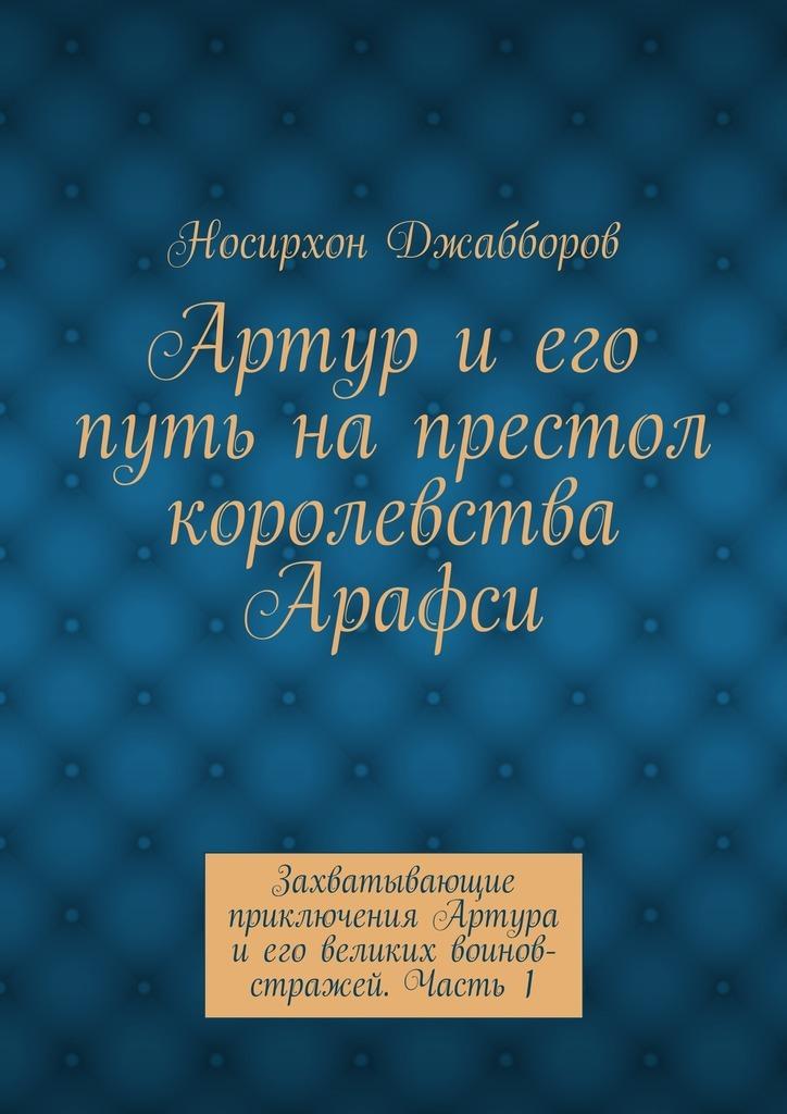 Носирхон Хомидович Джабборов бесплатно