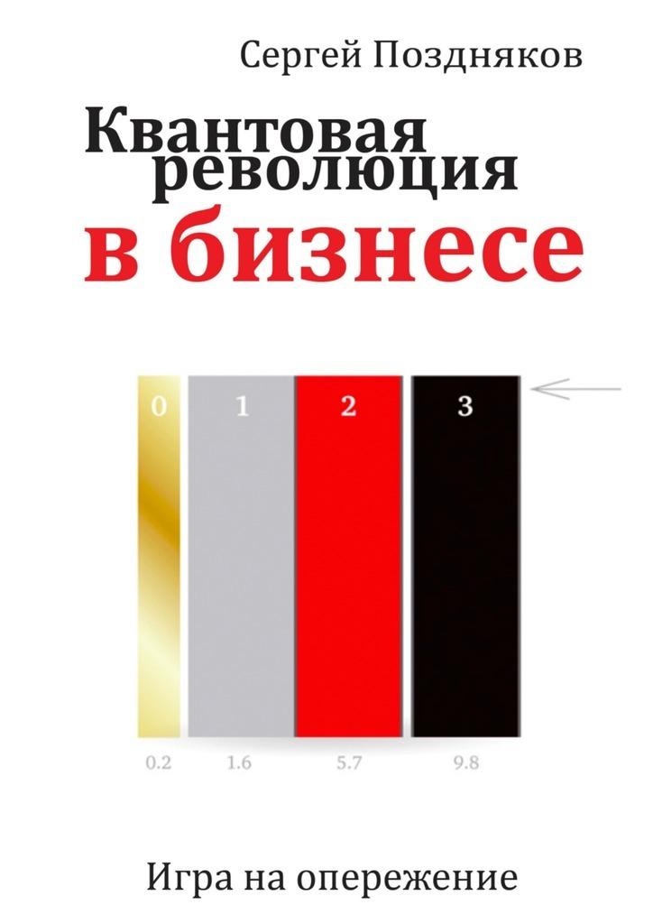 Сергей Поздняков - Квантовая революция в бизнесе
